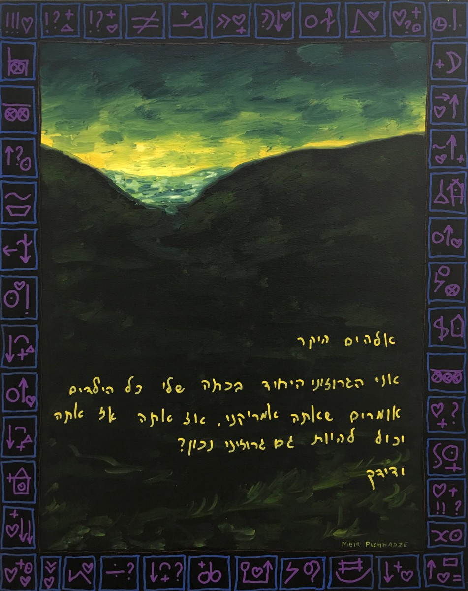 Meir Pichhadze, Untitled, 1998, Oil on canvas, 76x61 cm