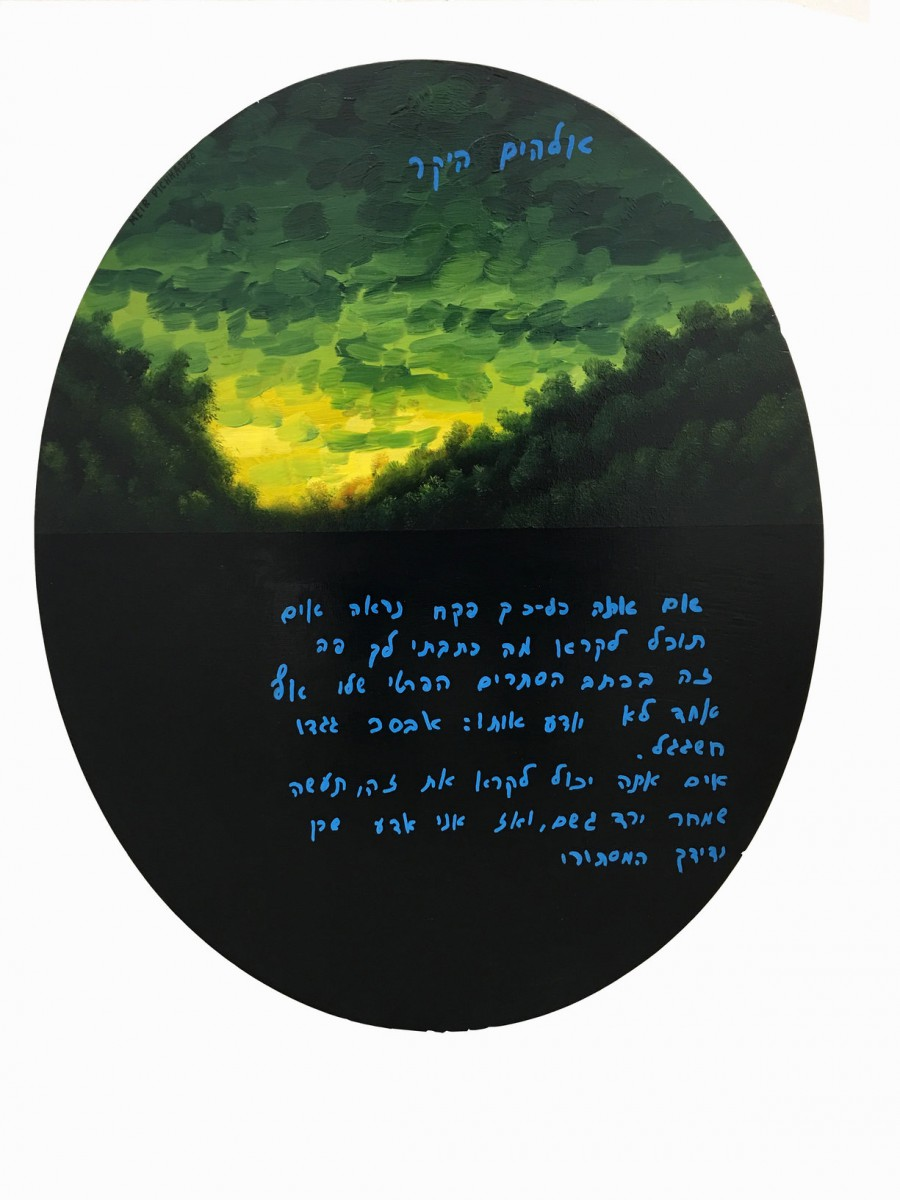 Meir Pichhadze, Untitled, 1998, Oil on board, 60x48 cm (2)